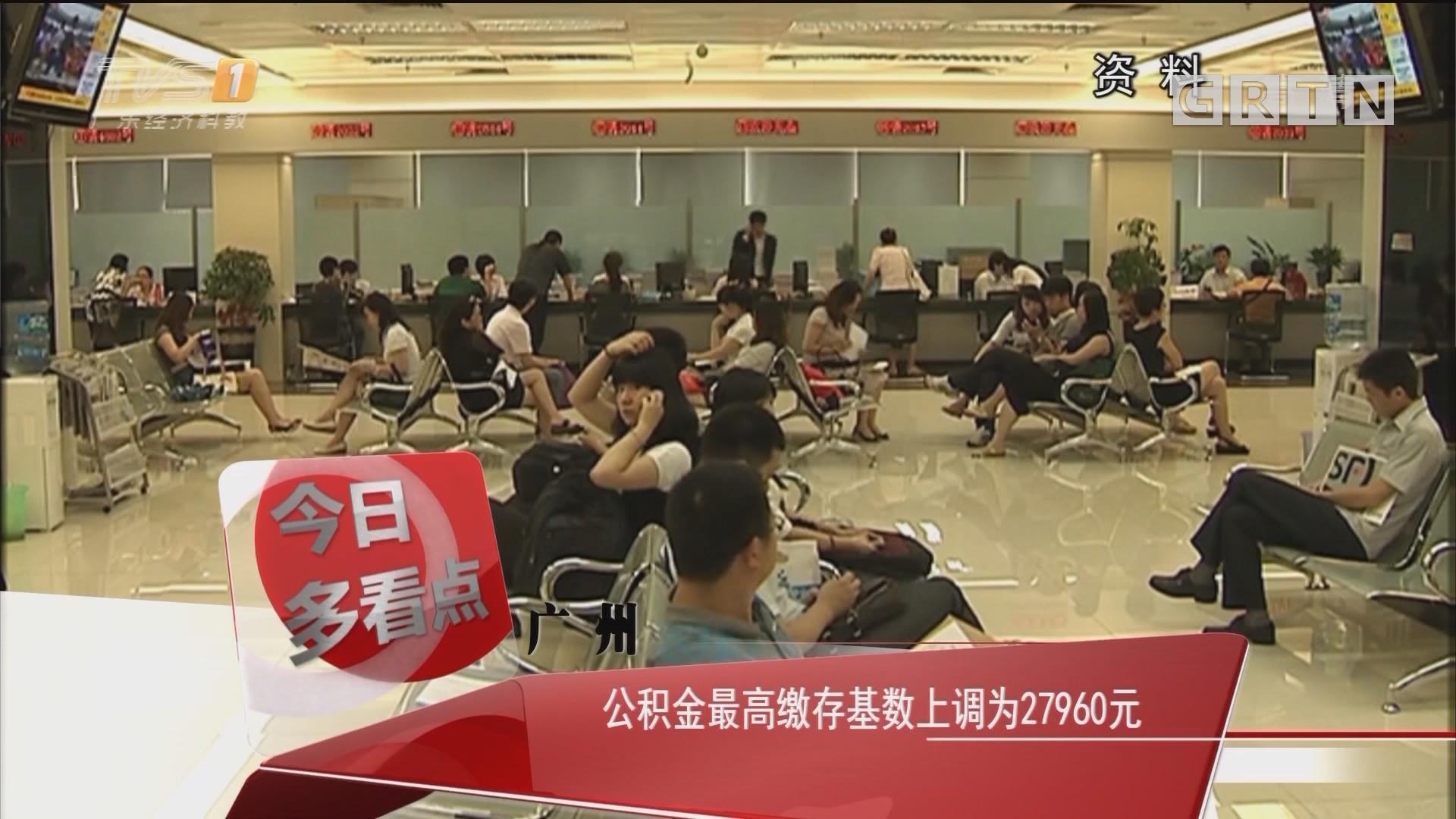 广州:公积金最高缴存基数上调为27960元