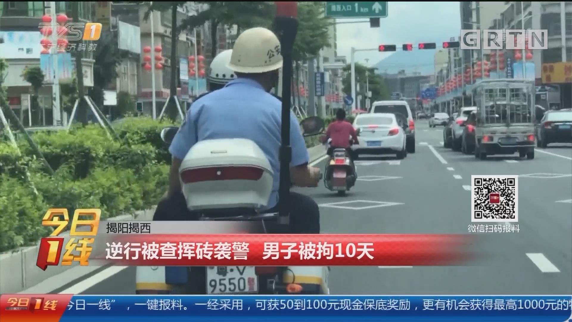 揭阳揭西:逆行被查挥砖袭警 男子被拘10天