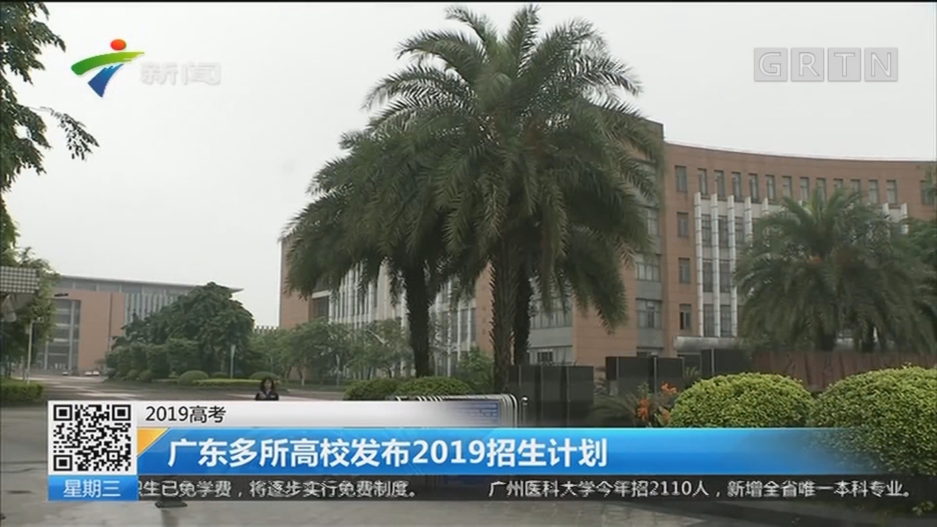 2019高考:广东多所高校发布2019招生计划