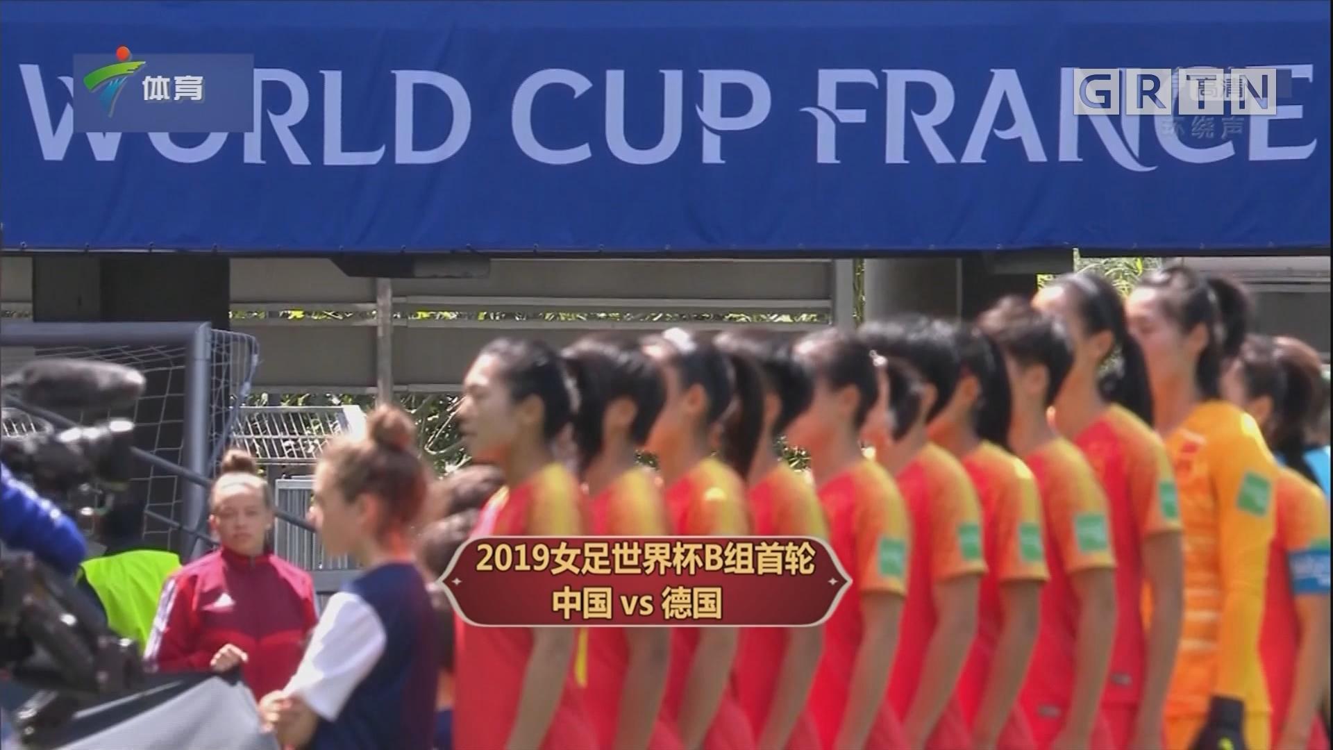 2019女足世界杯B组首轮 中国VS德国