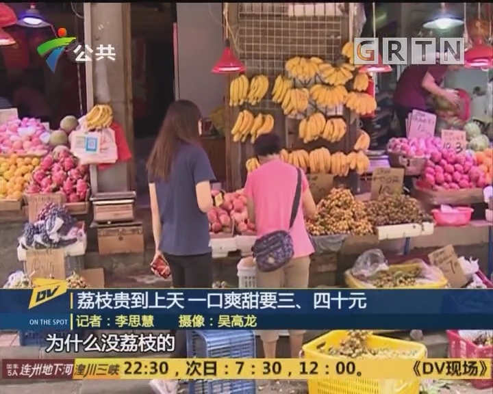 荔枝贵到上天 一口爽甜要三、四十元