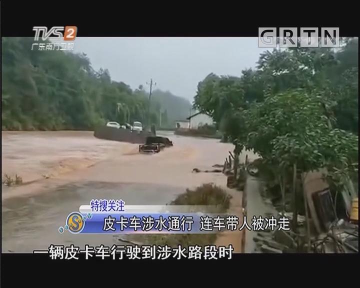 皮卡車涉水通行 連車帶人被沖走