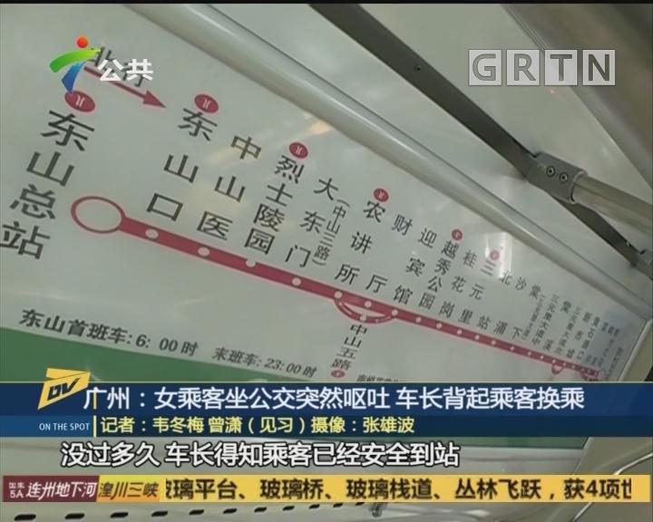 广州:女乘客坐公交突然呕吐 车长背起乘客换乘