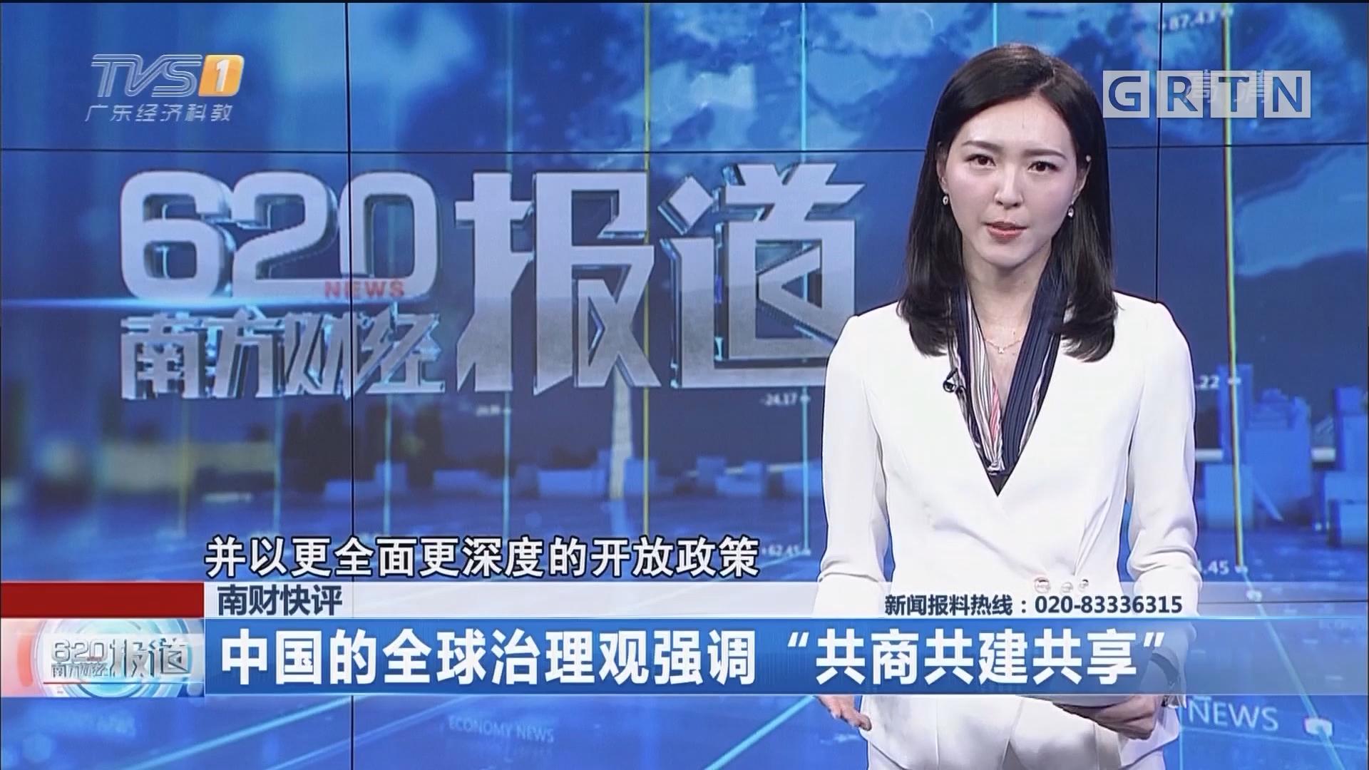 """中国的全球?#21355;?#35266;强调""""共商共建共享"""""""