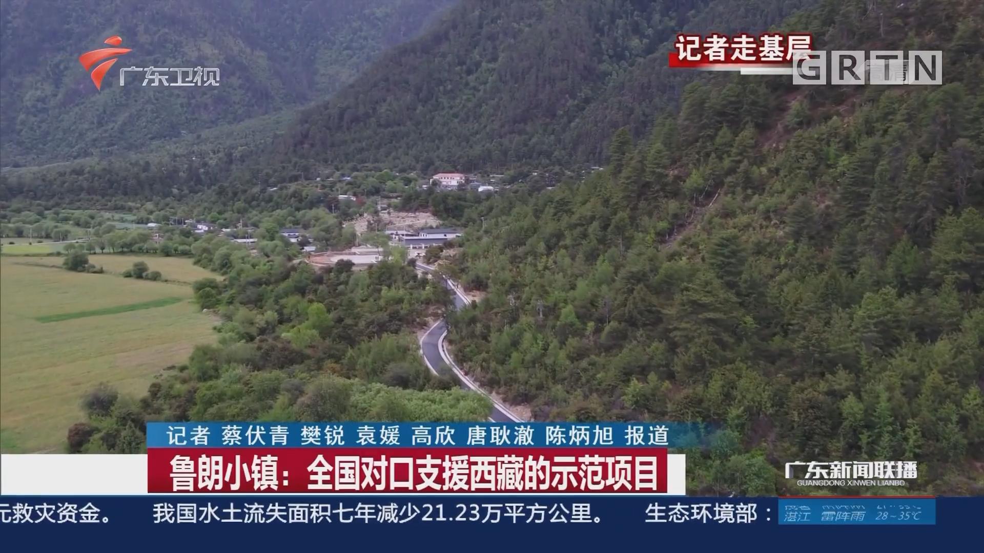 鲁朗小镇:全国对口支援西藏的示范项目