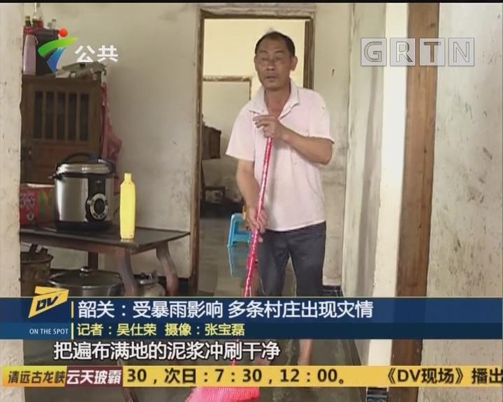 韶关:受暴雨影响 多条村庄出现灾情