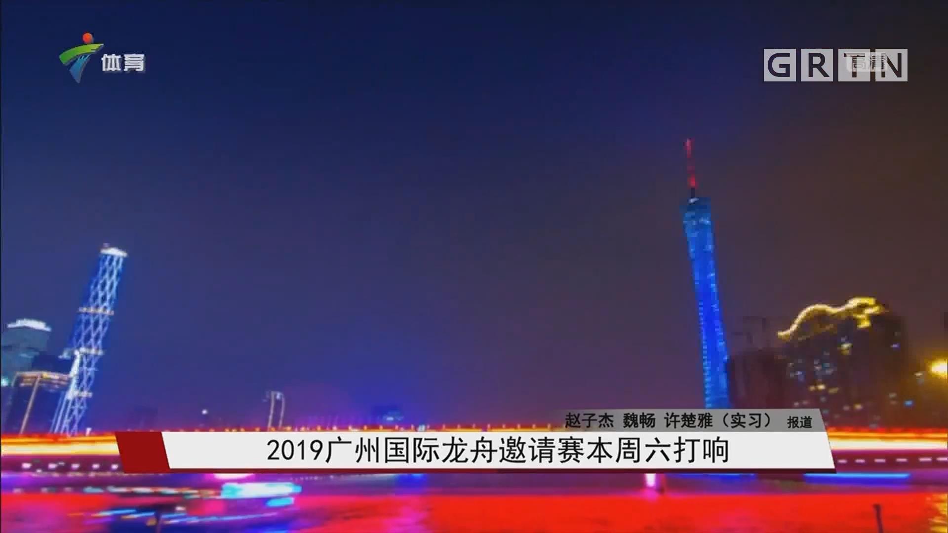 2019广州国际龙舟邀请赛本周六打响