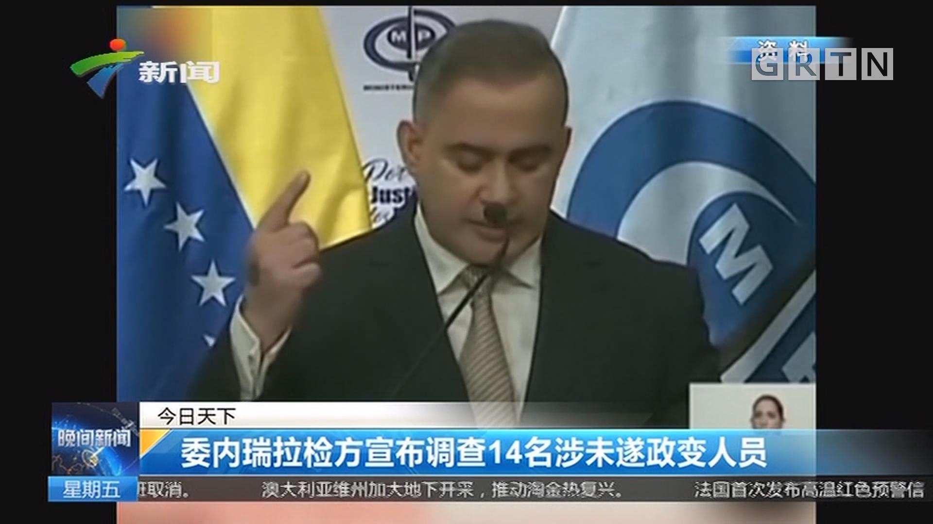 委内瑞拉检方宣布调查14名涉未遂政变人员