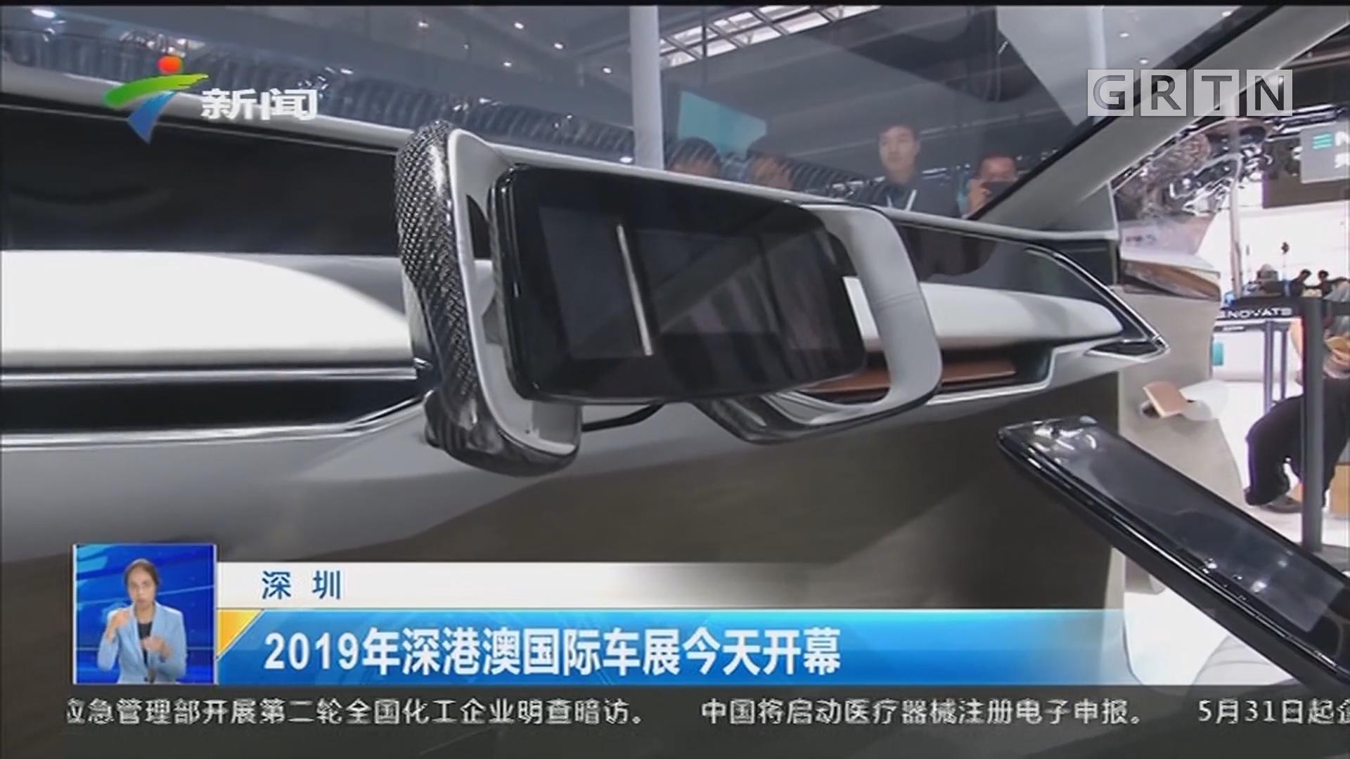 深圳:2019年深港澳国际车展今天开幕