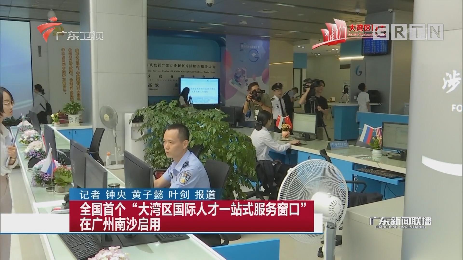 """全国首个""""大湾区国际人才一站式服务窗口""""在广州南沙启用"""