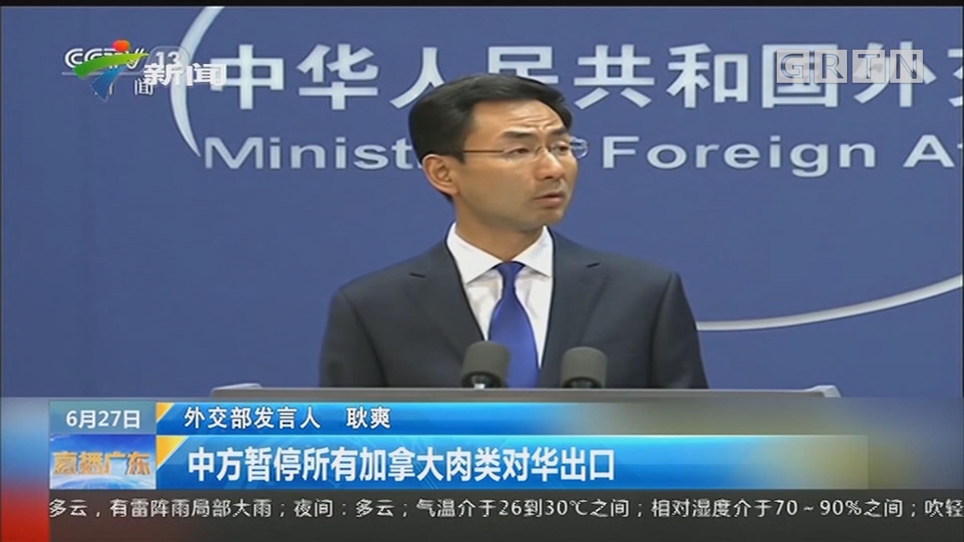 中国外交部:中方暂停所有加拿大肉类对华出口