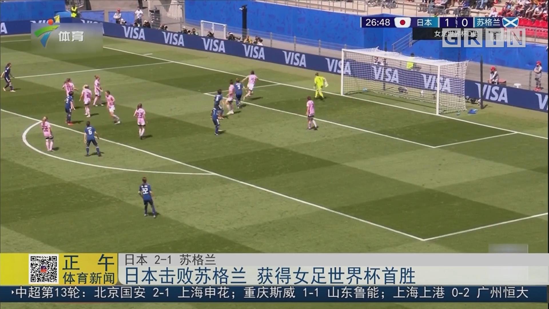 日本击败苏格兰 获得女足世界杯首胜