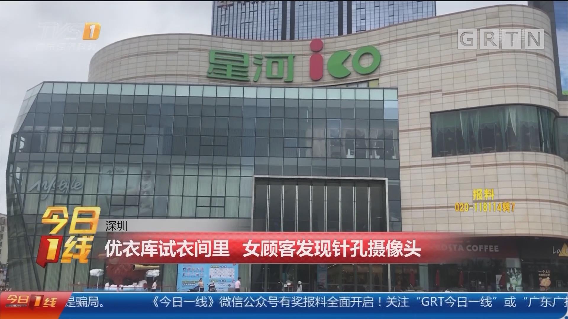 深圳:优衣库试衣间里 女顾客发现针孔摄像头