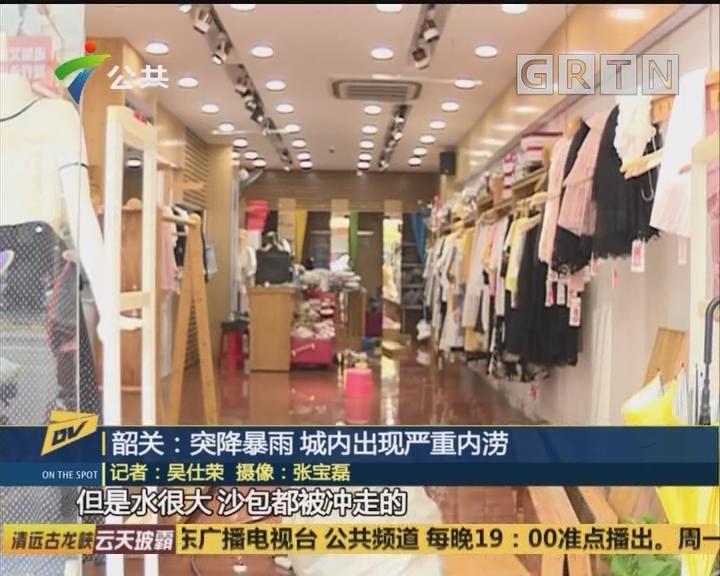 韶关:突降暴雨 城内出现严重内涝