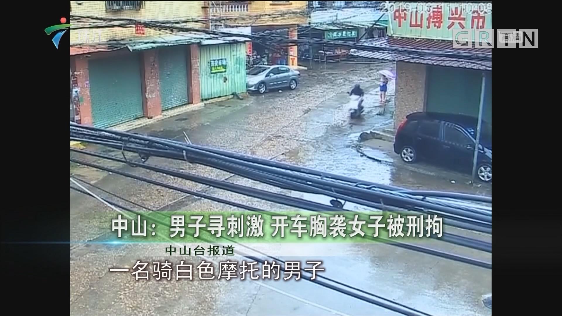 中山:男子寻刺激 开车胸袭女子被刑拘