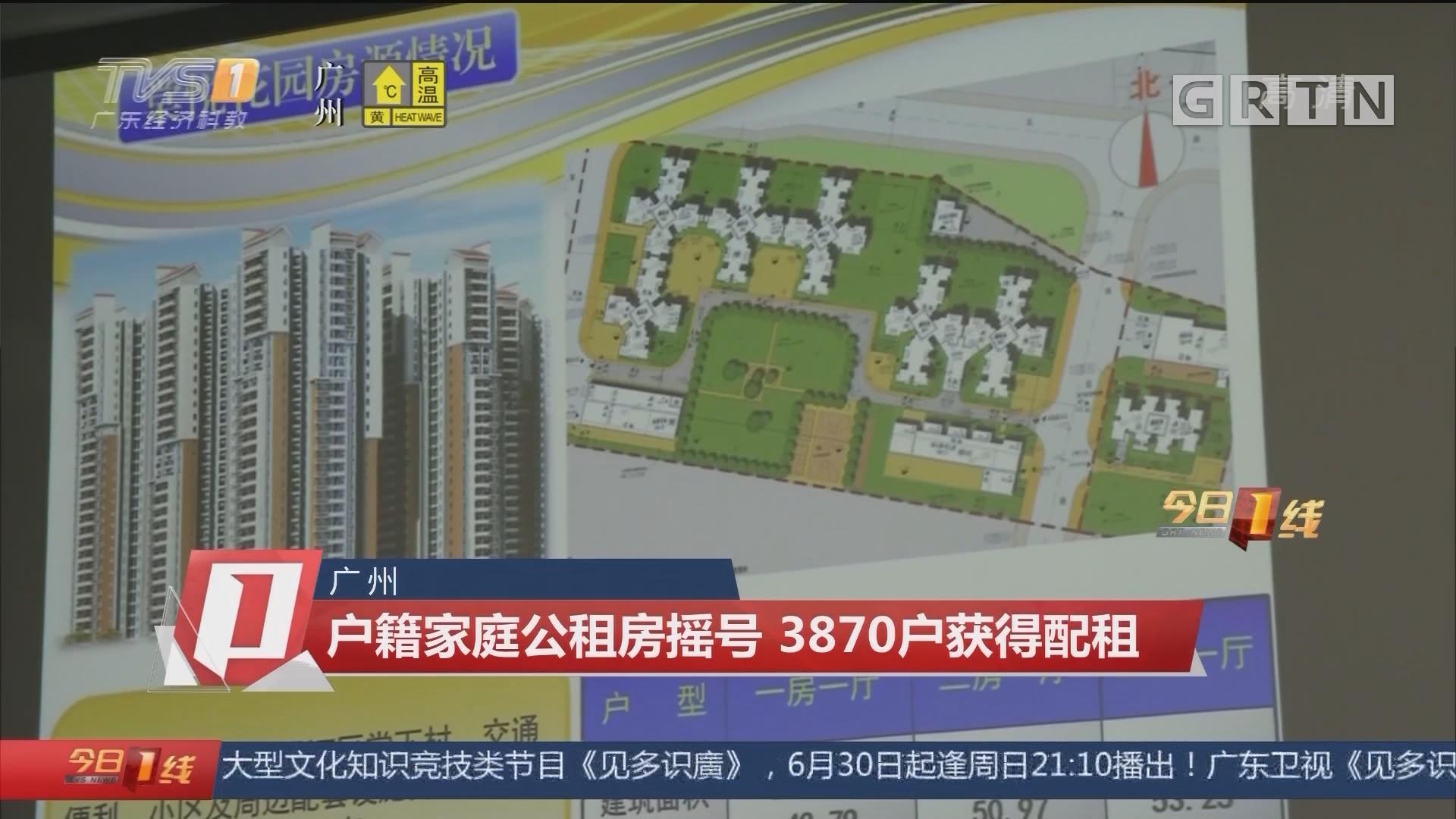 广州:户籍家庭公租房摇号 3870户获得配租