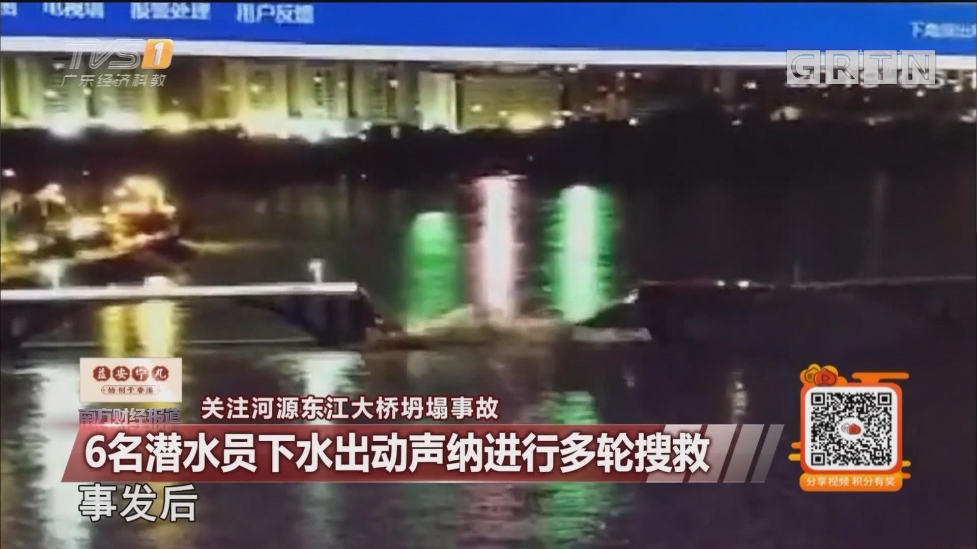 关注河源东江大桥坍塌事故:6名潜水员下水出动声纳进行多轮搜救