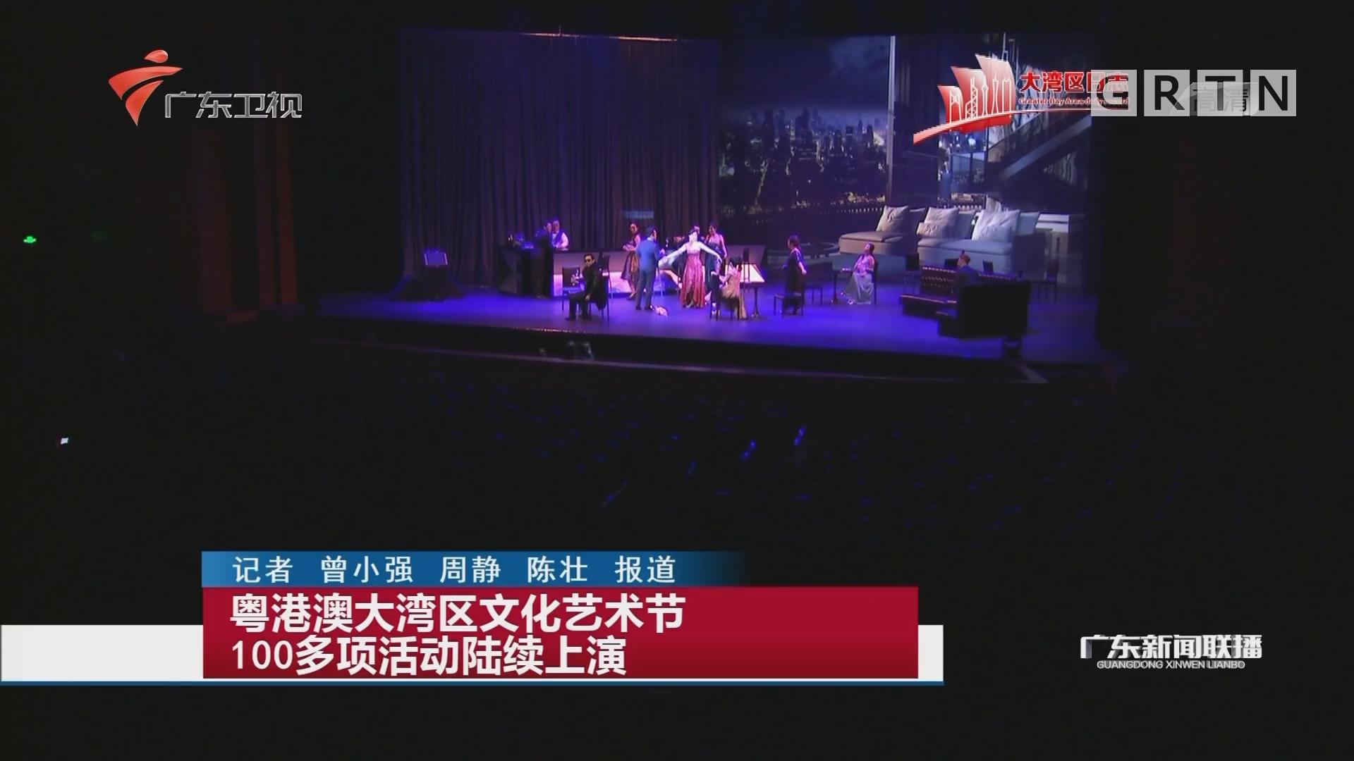 粤港澳大湾区文化艺术节 100多项活动陆续上演