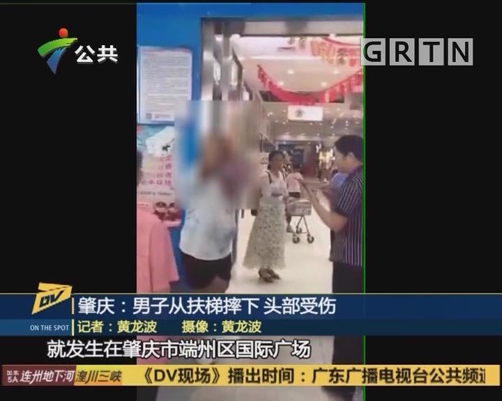 肇庆:男子从扶梯摔下 头部受伤