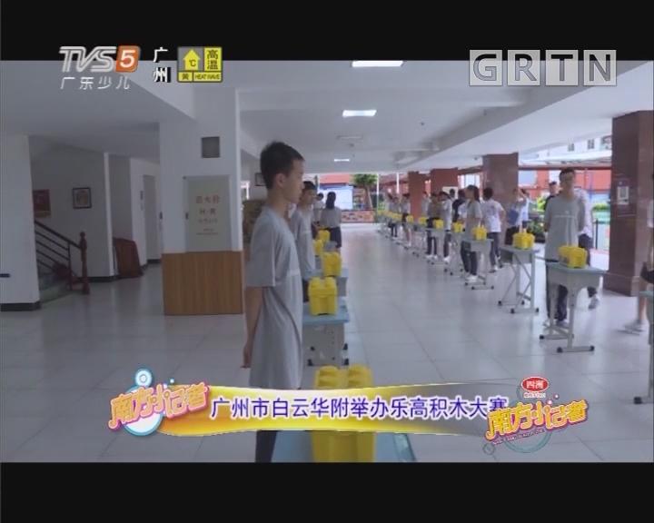 [2019-07-20]南方小记者:广州市白云华附举办乐高积木大赛