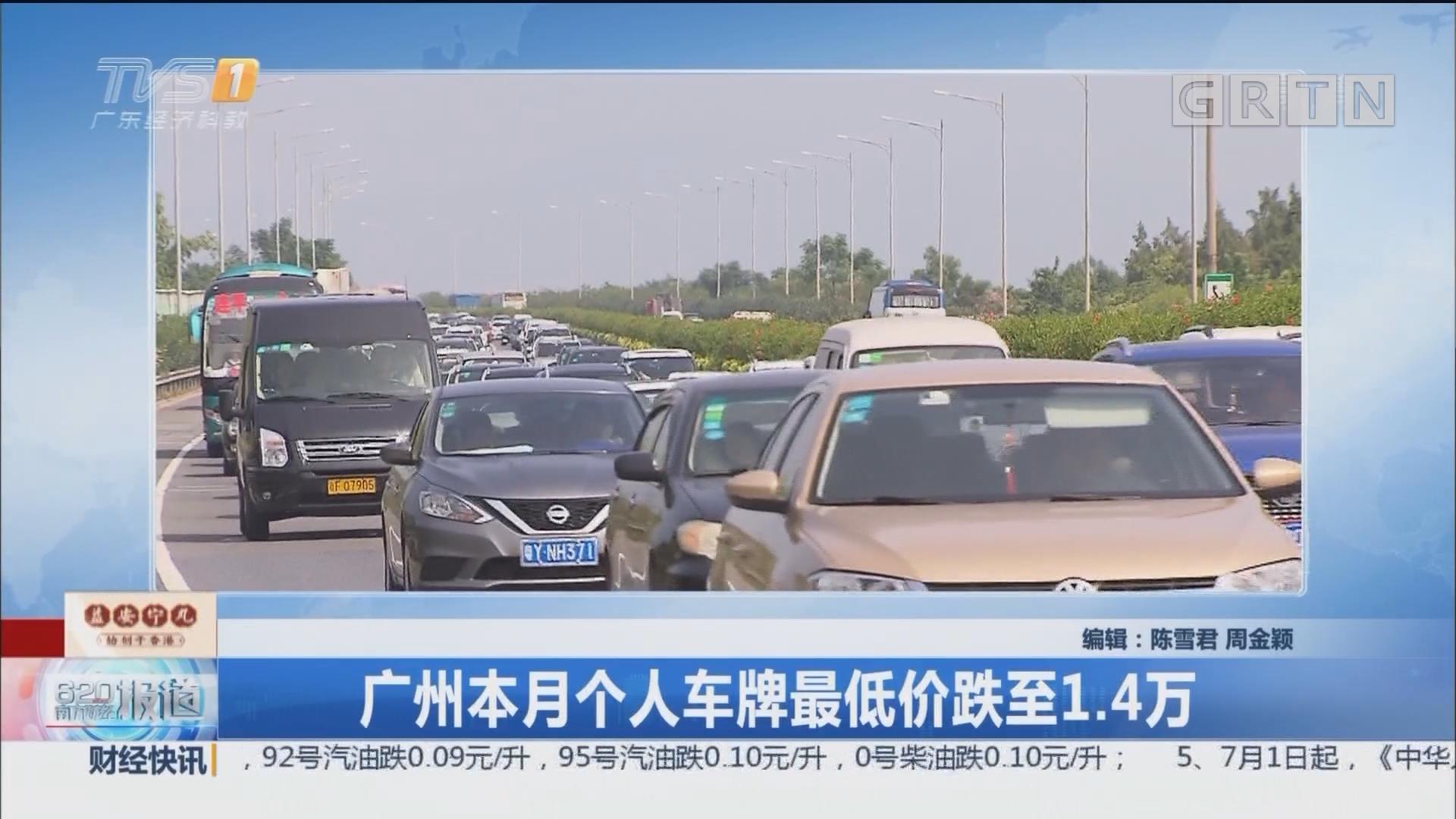 广州本月个人车牌最低价跌至1.4万