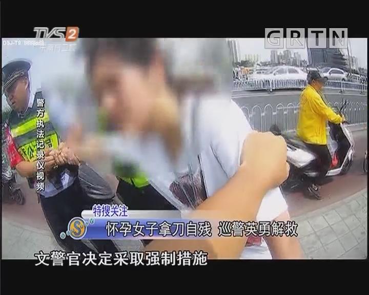懷孕女子拿刀自殘 巡警英勇解救