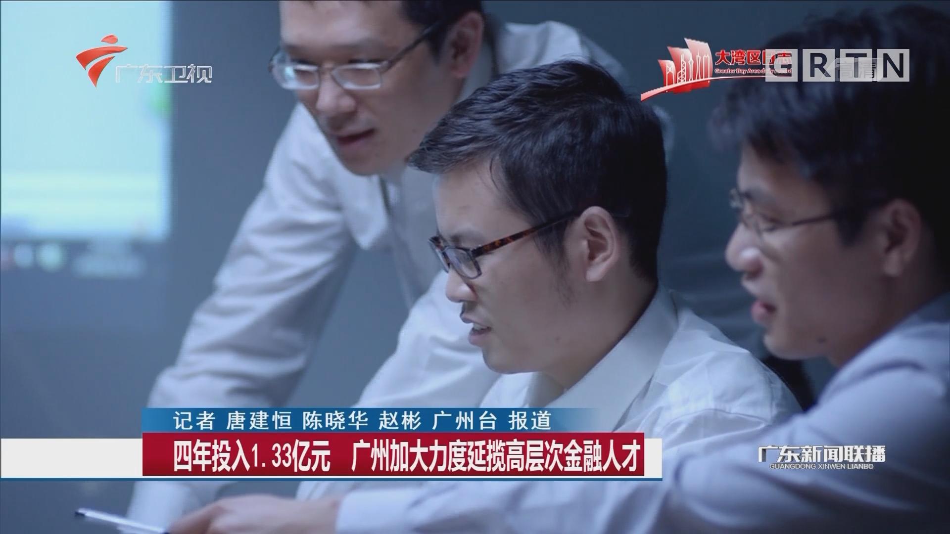 四年投入1.33亿元 广州加大力度延揽高层次金融人才