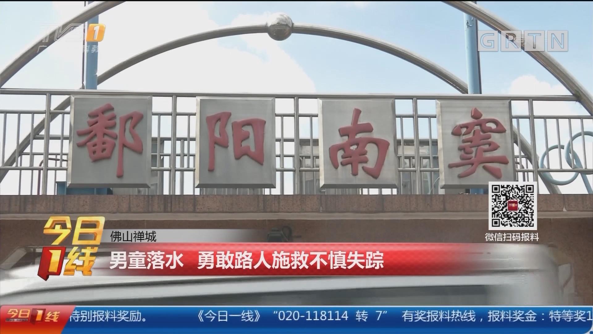 佛山禅城:男童落水 勇敢路人施救不慎失踪