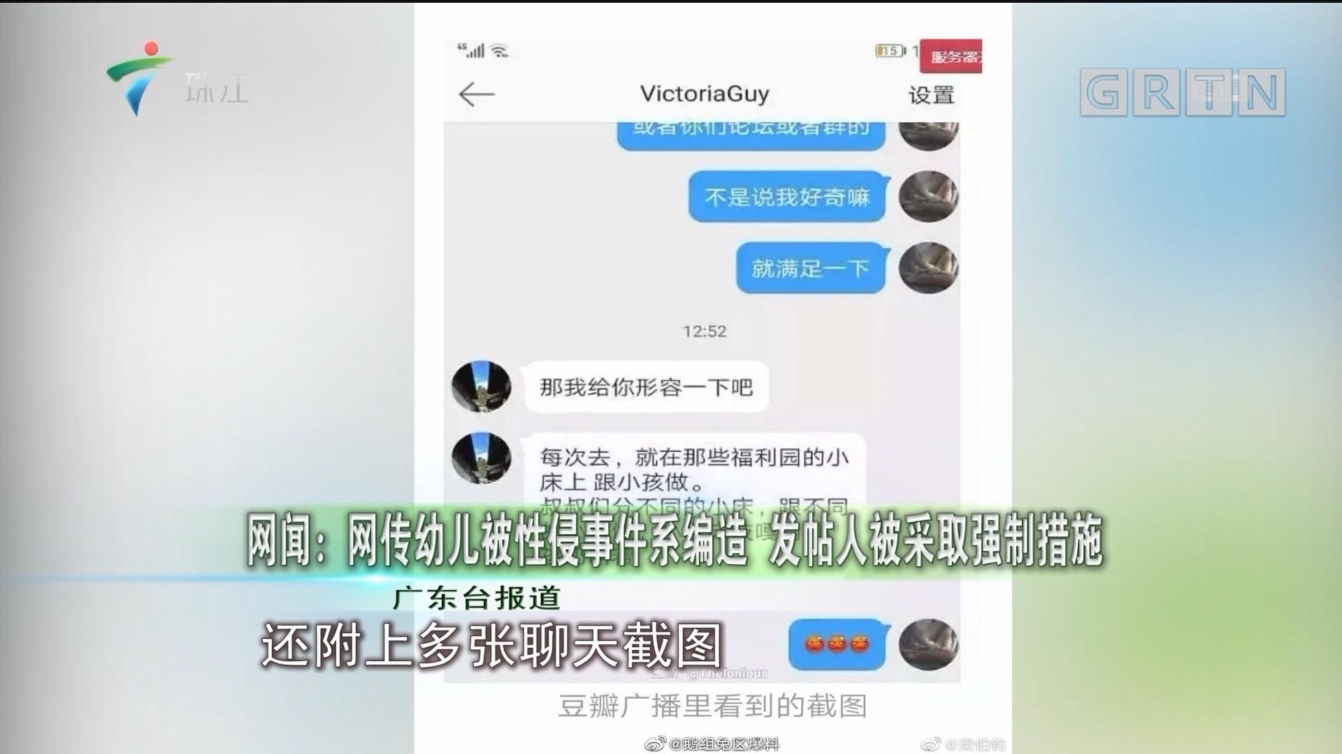网闻:网传幼儿被性侵事件系编造 发帖人被采取强制措施