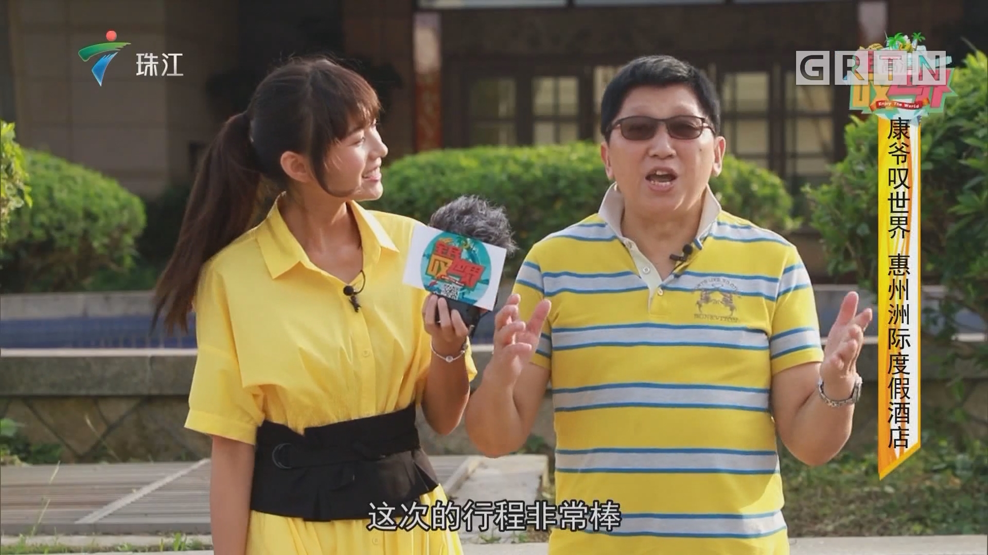 [HD][2019-05-31]全民叹世界:惠州洲际度假酒店