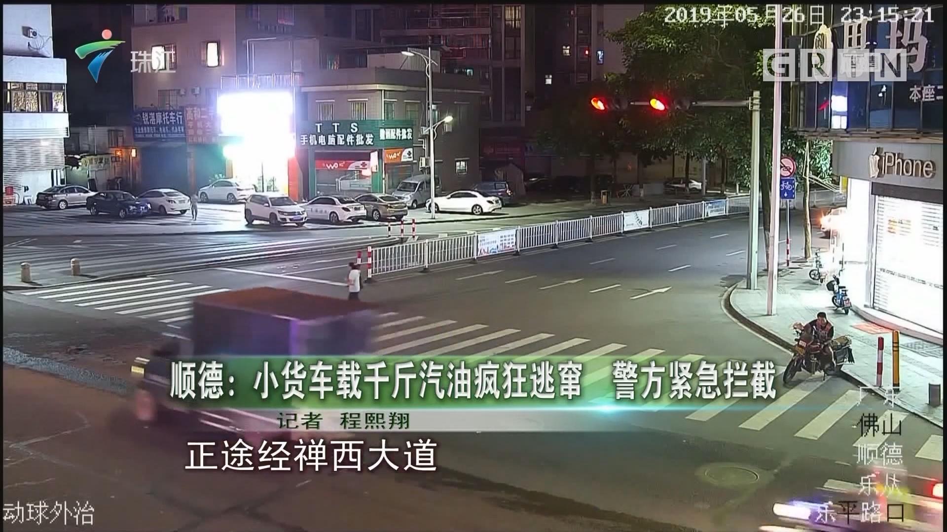 顺德:小货车载千斤汽油疯狂逃窜 警方紧急拦截