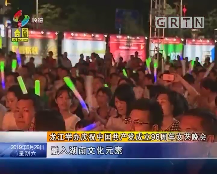龍江舉辦慶祝中國共產黨成立98周年文藝晚會