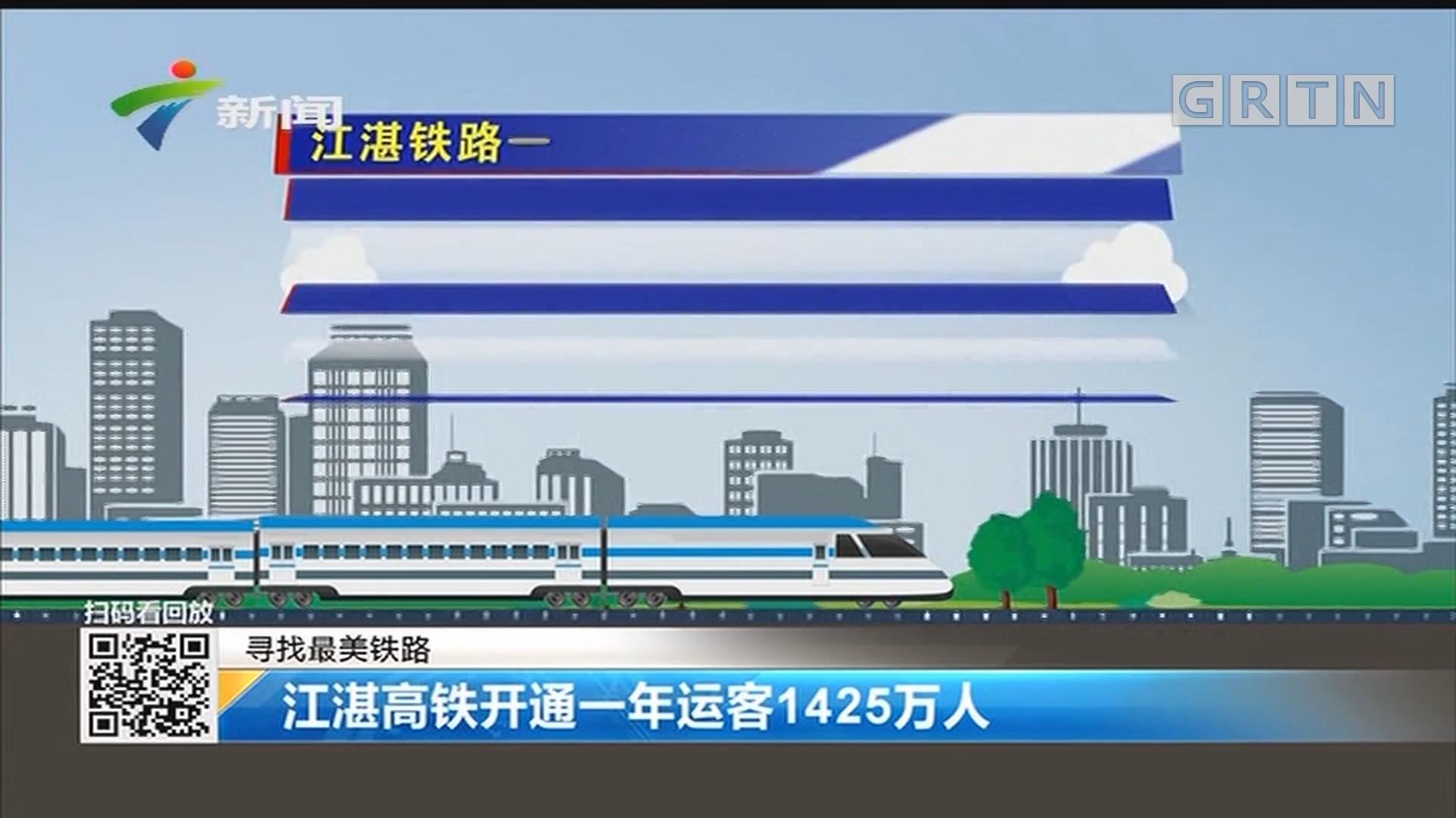 寻找最美铁路:江湛高铁开通一年运客1425万人