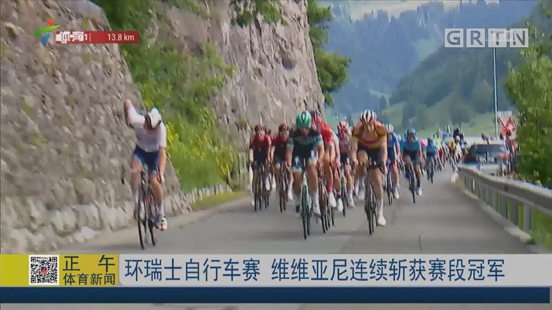 环瑞士自行车赛 维维亚尼连续斩获赛段冠军
