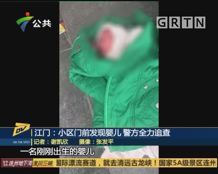 江门:小区门前发现婴儿 警方全力追查