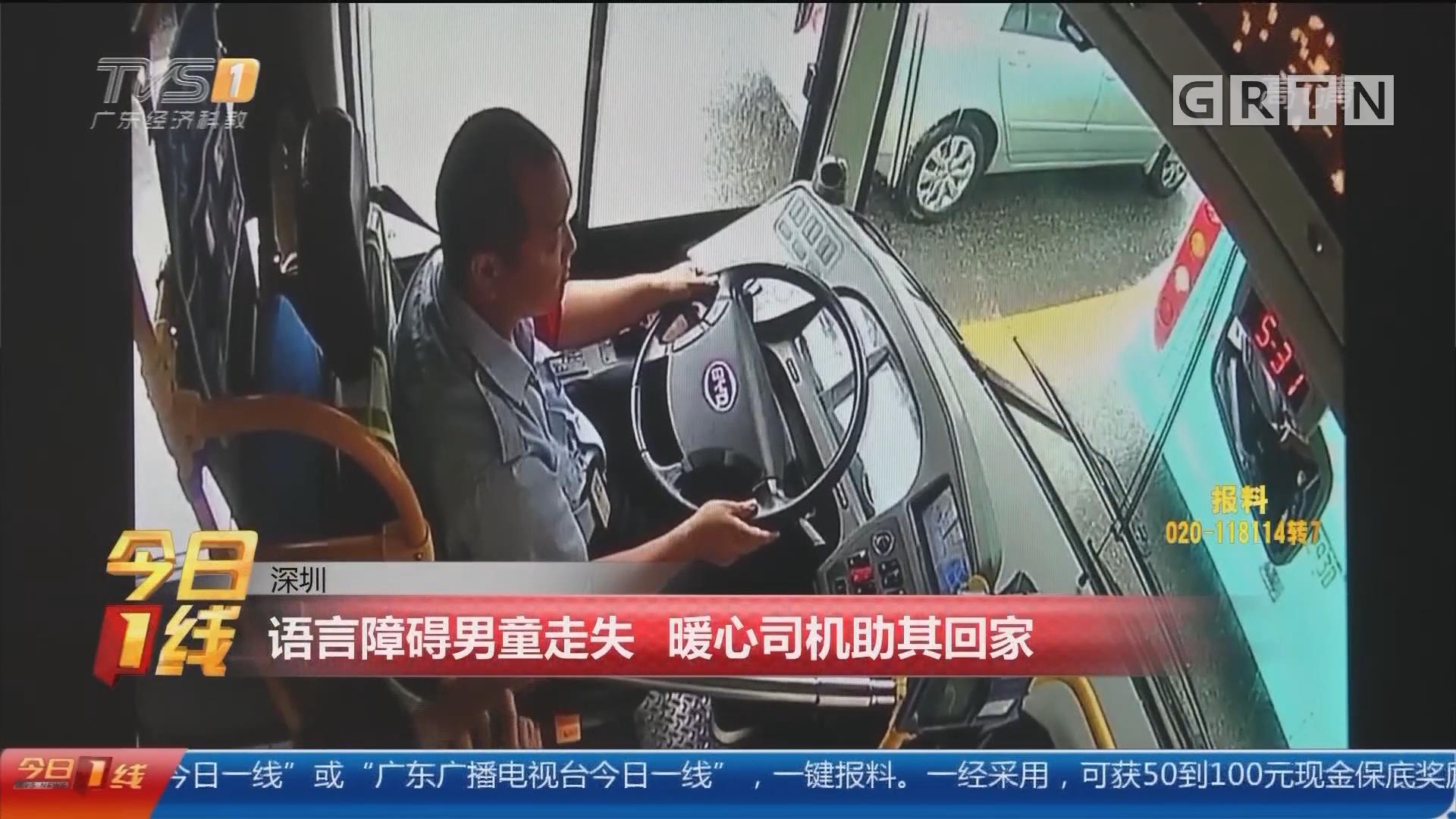 深圳:语言障碍男童走失 暖心司机助其回家