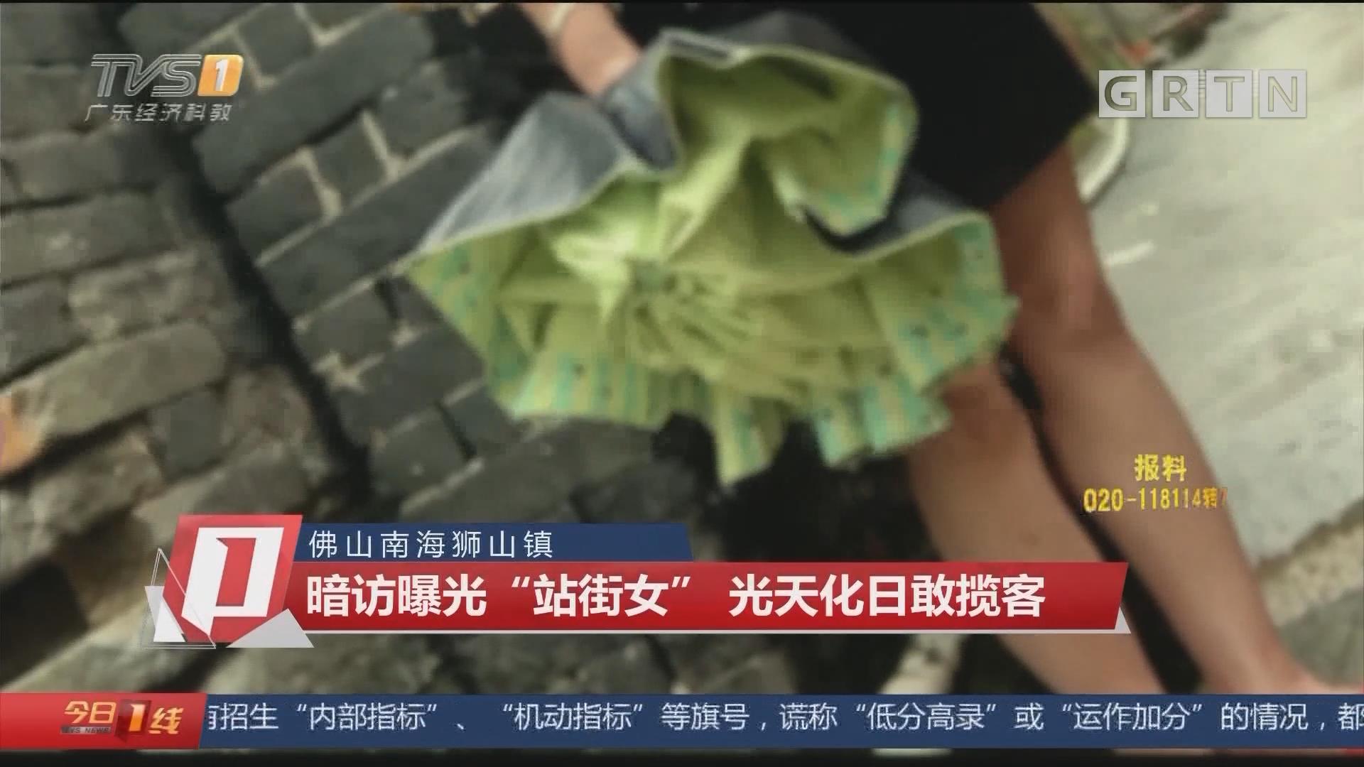 """佛山南海獅山鎮:暗訪曝光""""站街女"""" 光天化日敢攬客"""