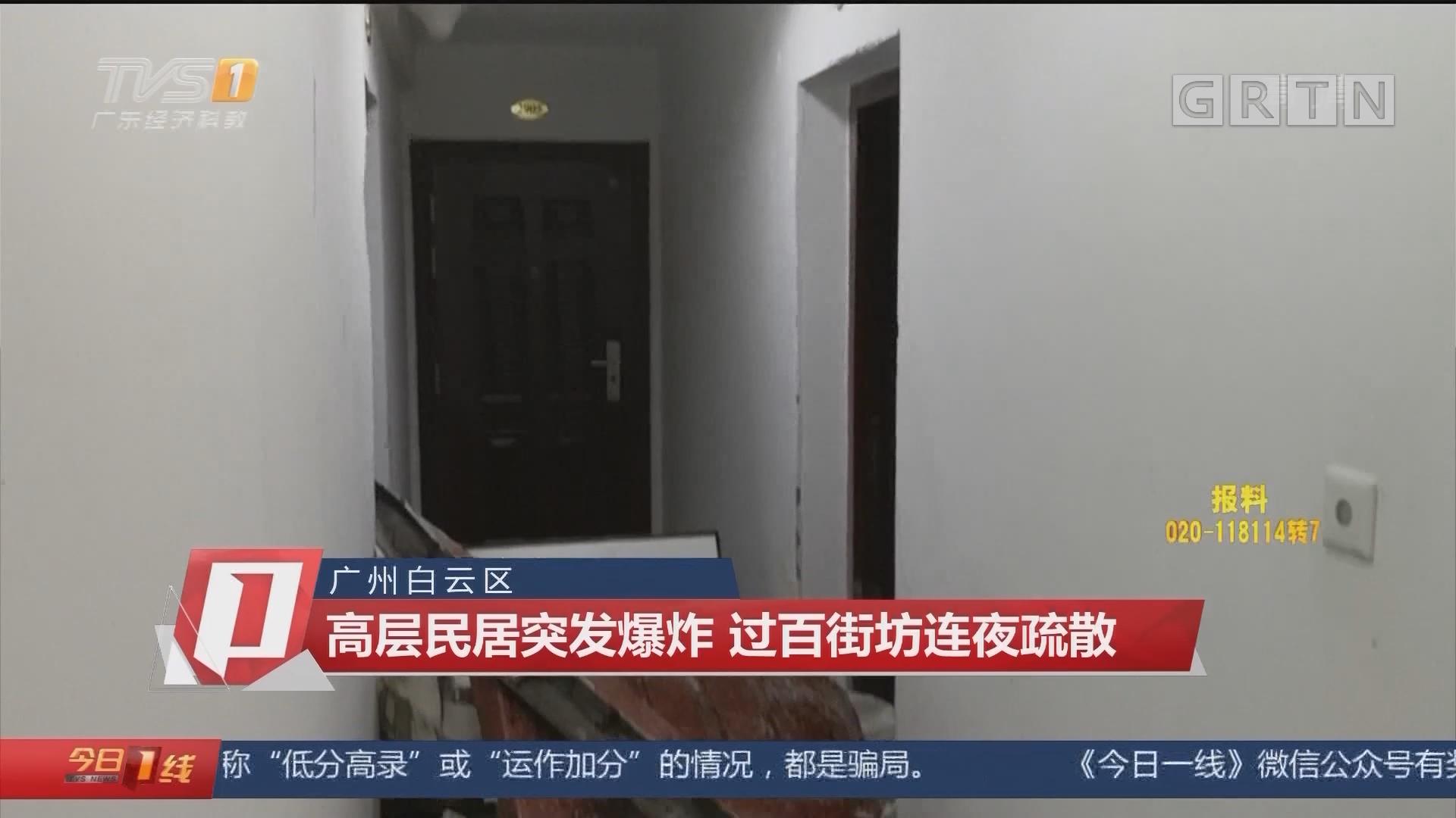 广州白云区:高层民居突发爆炸 过百街坊连夜疏散