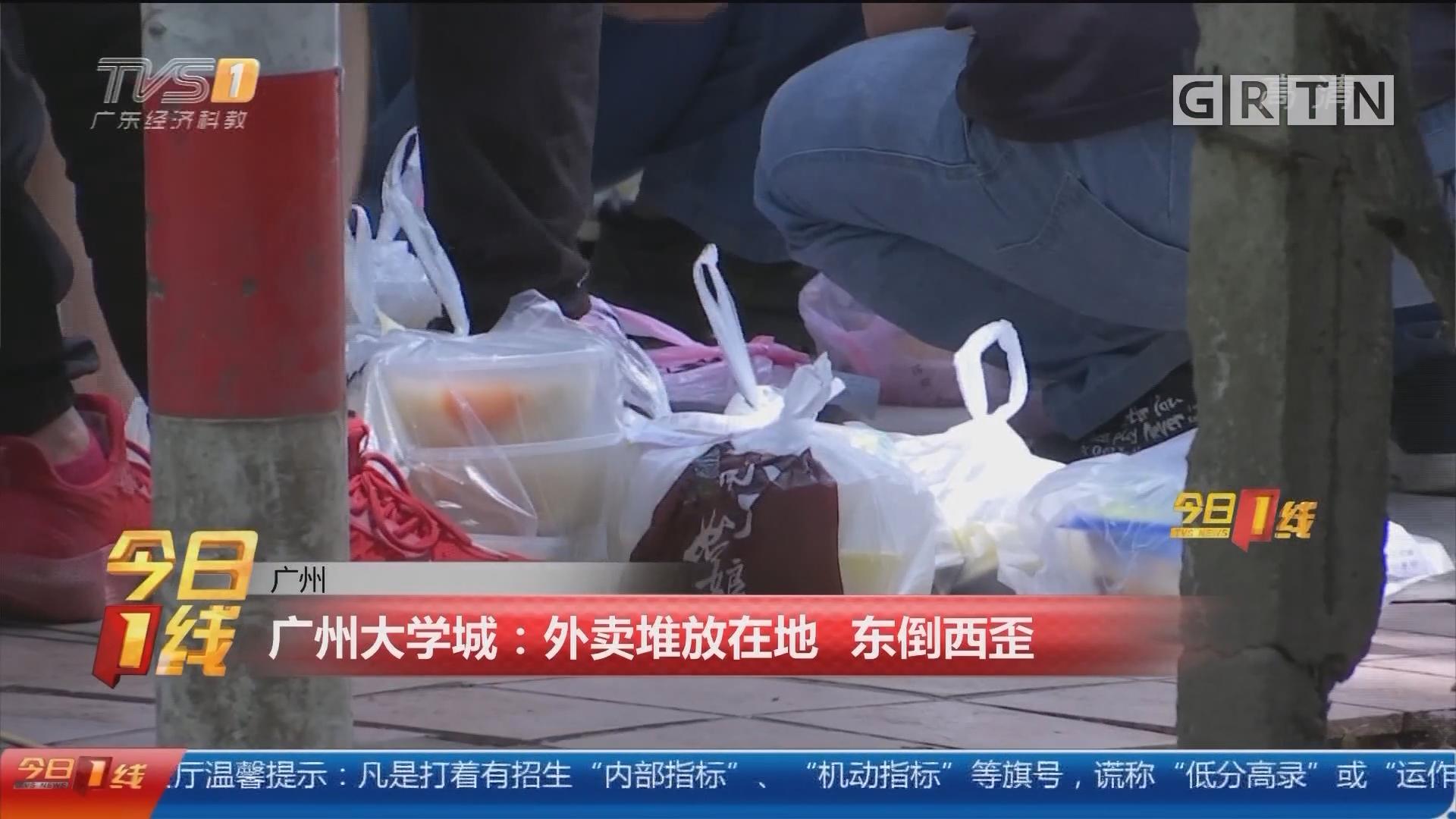 广州 广州大学城:外卖堆放在地 东倒西歪