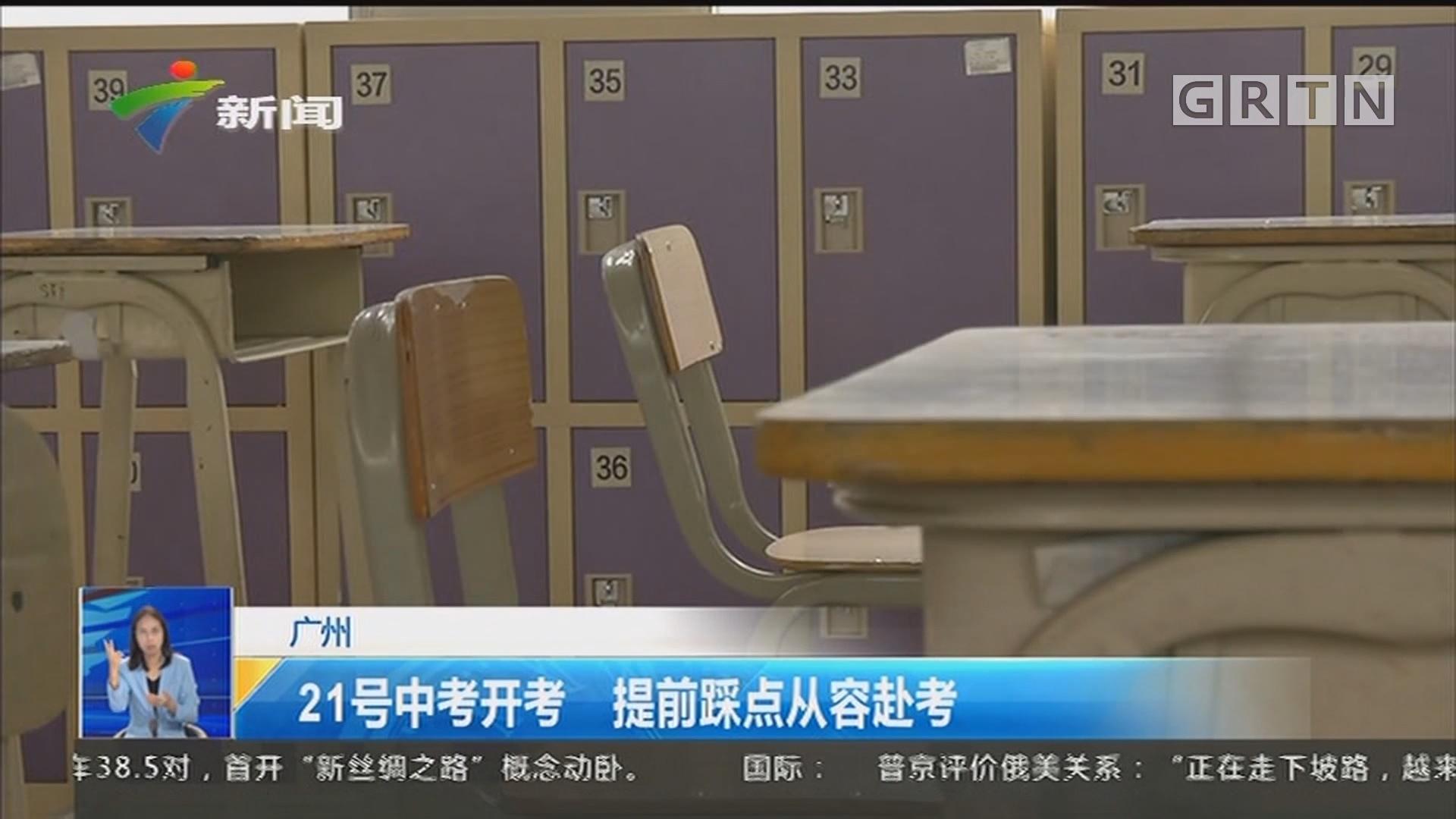 广州:21号中考开考 提前踩点从容赴考