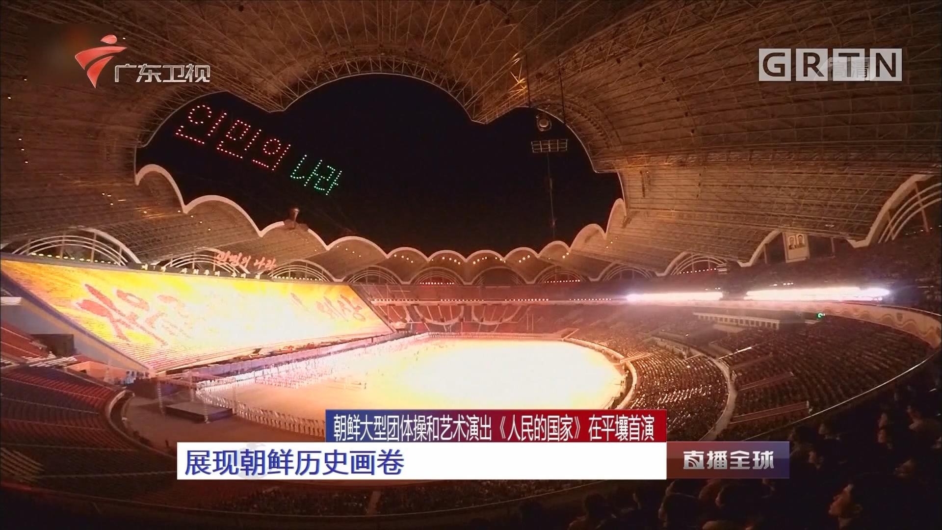 朝鲜大型团体操和艺术演出《人民的国家》在平壤首演 展现朝鲜历史画卷