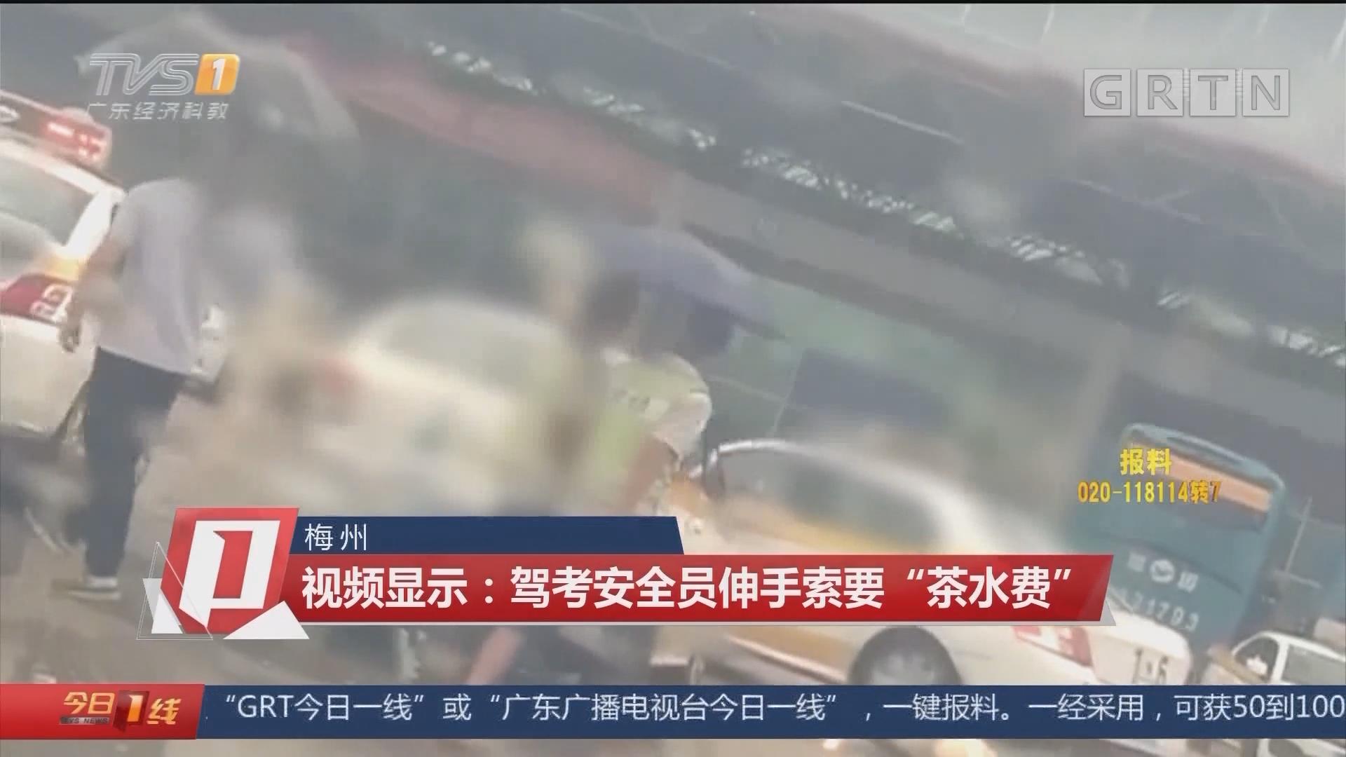 """梅州 视频显示:驾考安全员伸手索要""""茶水费"""""""