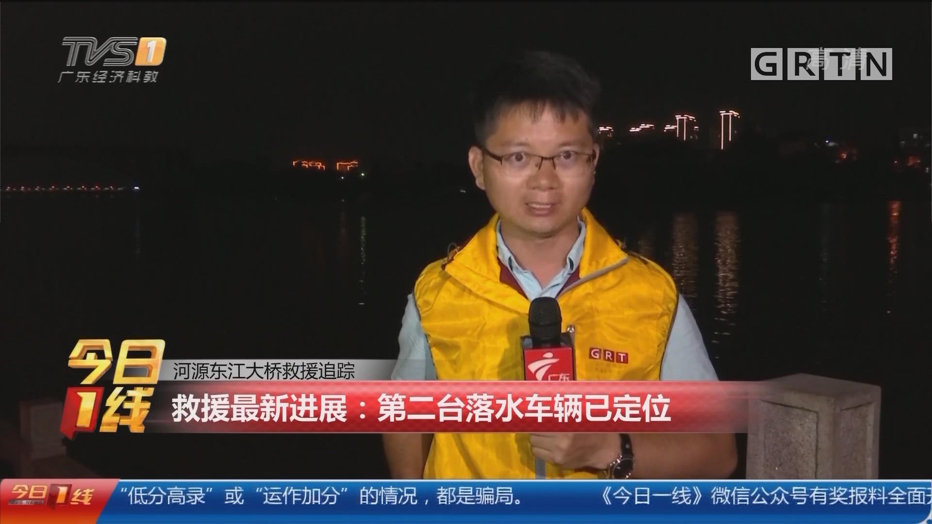 河源东江大桥救援追踪 救援最新进展:第二台落水车辆已定位