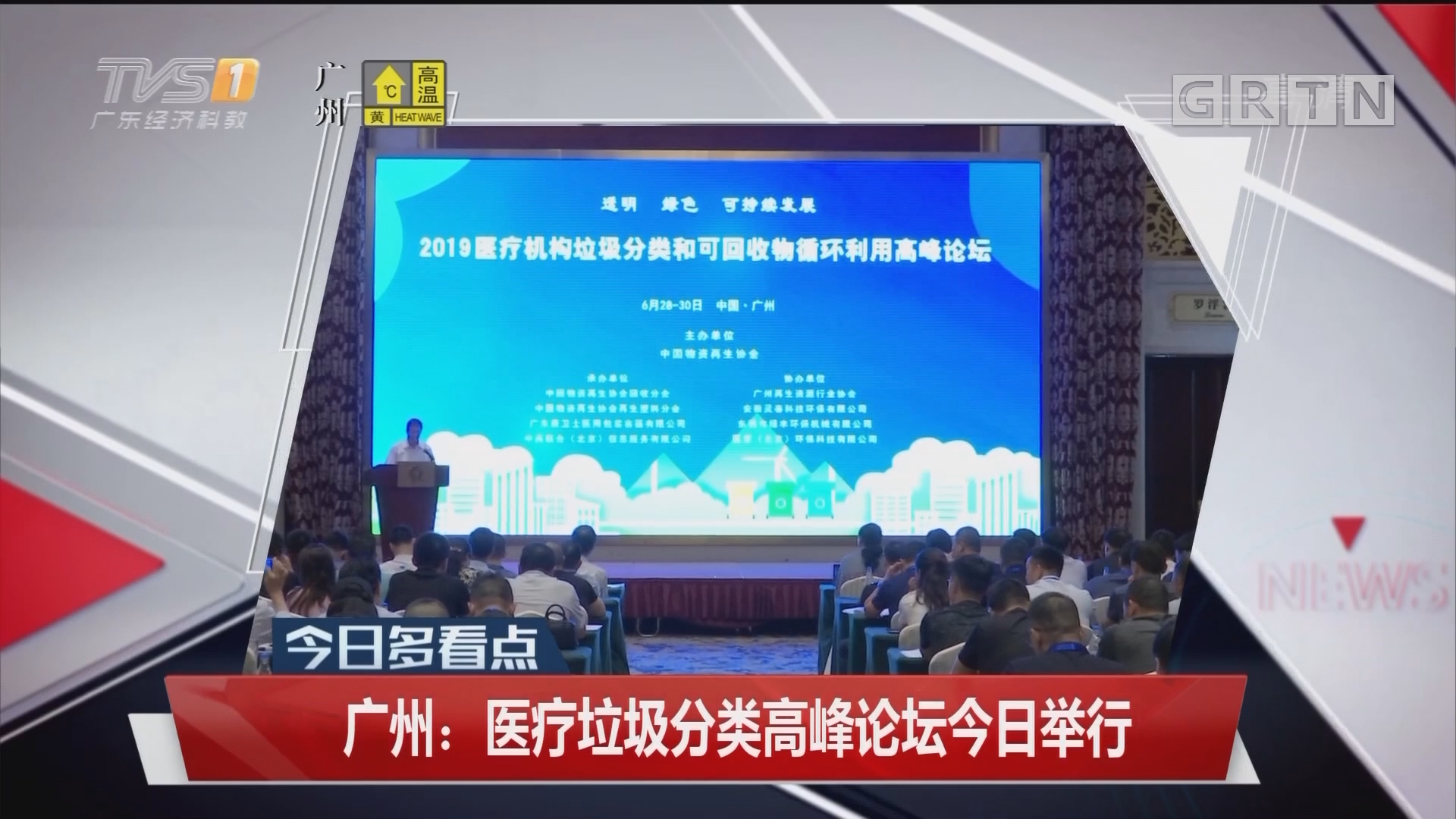 广州:医疗垃圾分类高峰论坛今日举行