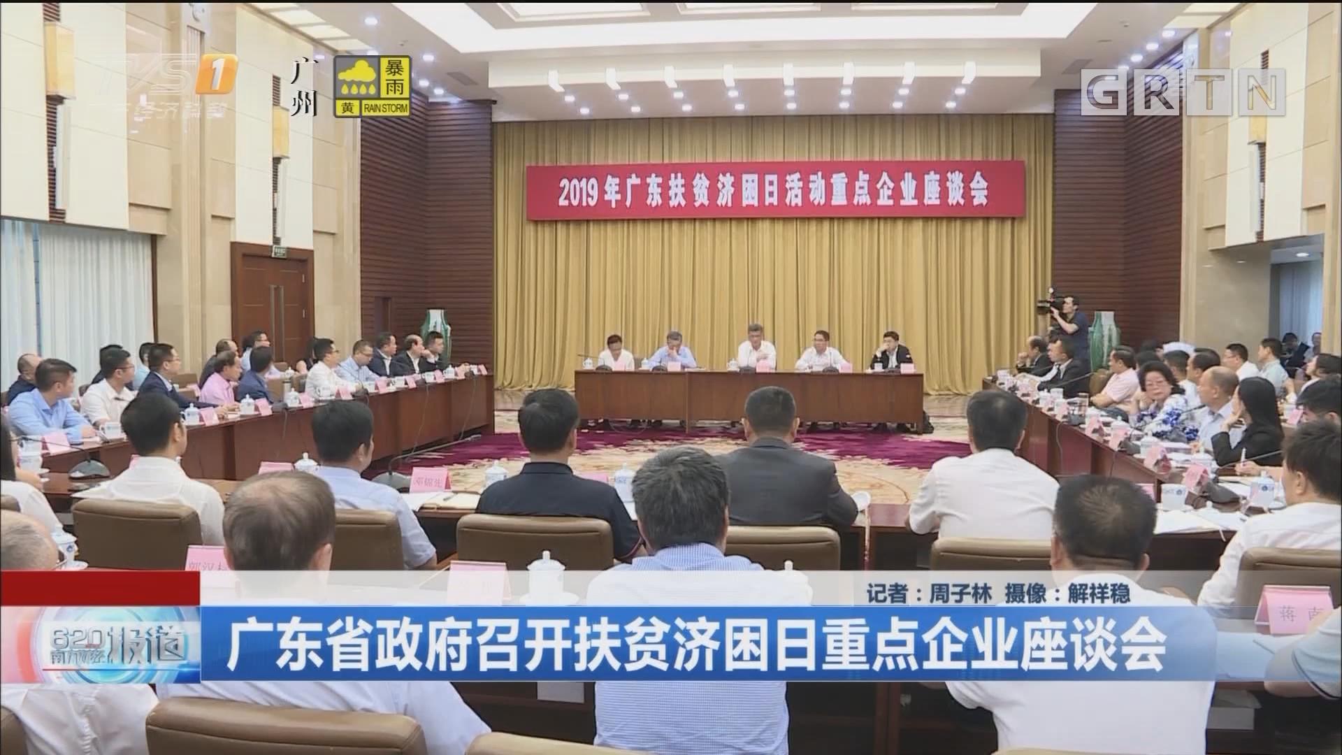 广东省政府召开扶贫济困日重点企业座谈会