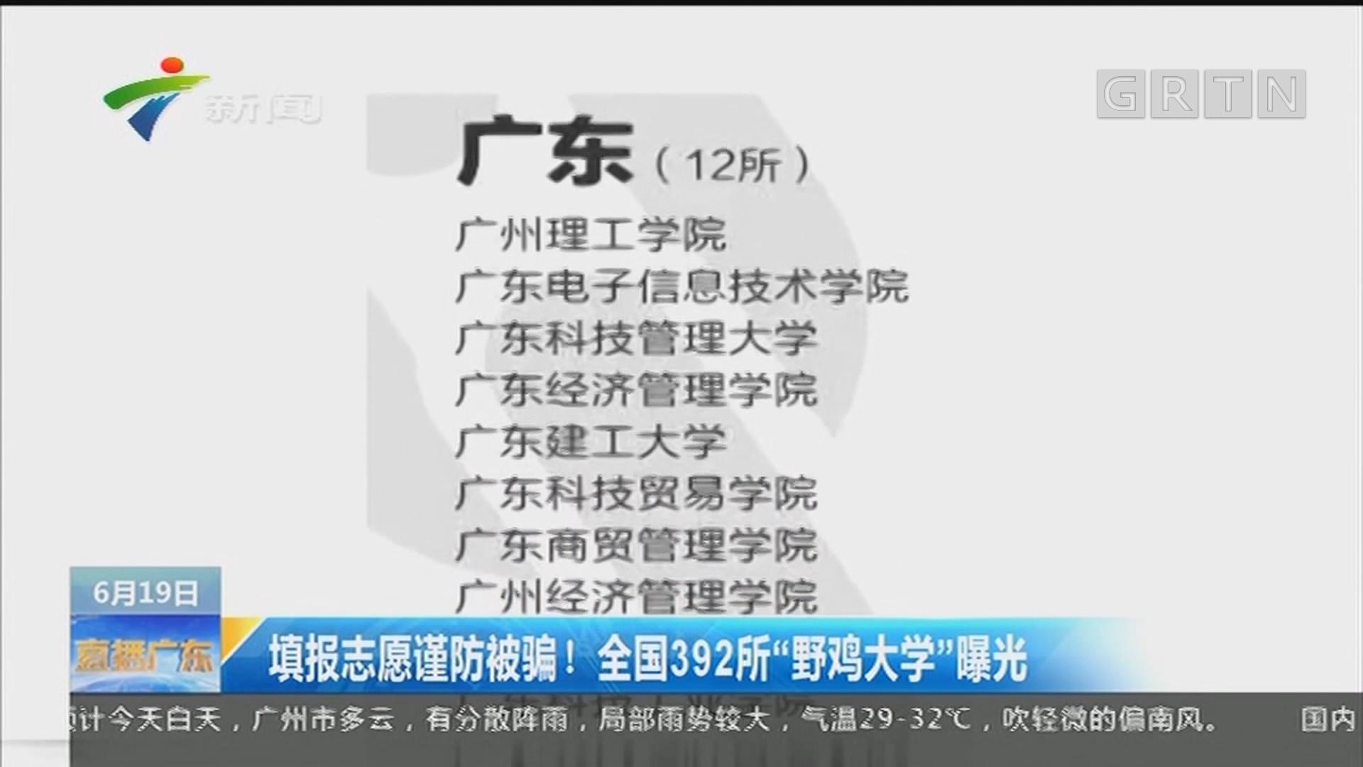 """填报志愿慎防被骗!全国392所""""野鸡大学""""曝光"""