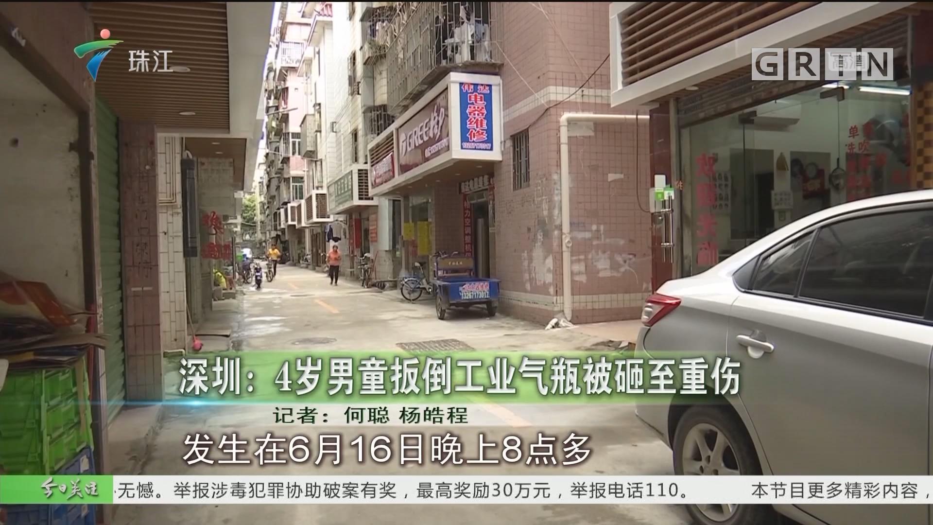 深圳:4岁男童扳倒工业气瓶被砸至重伤