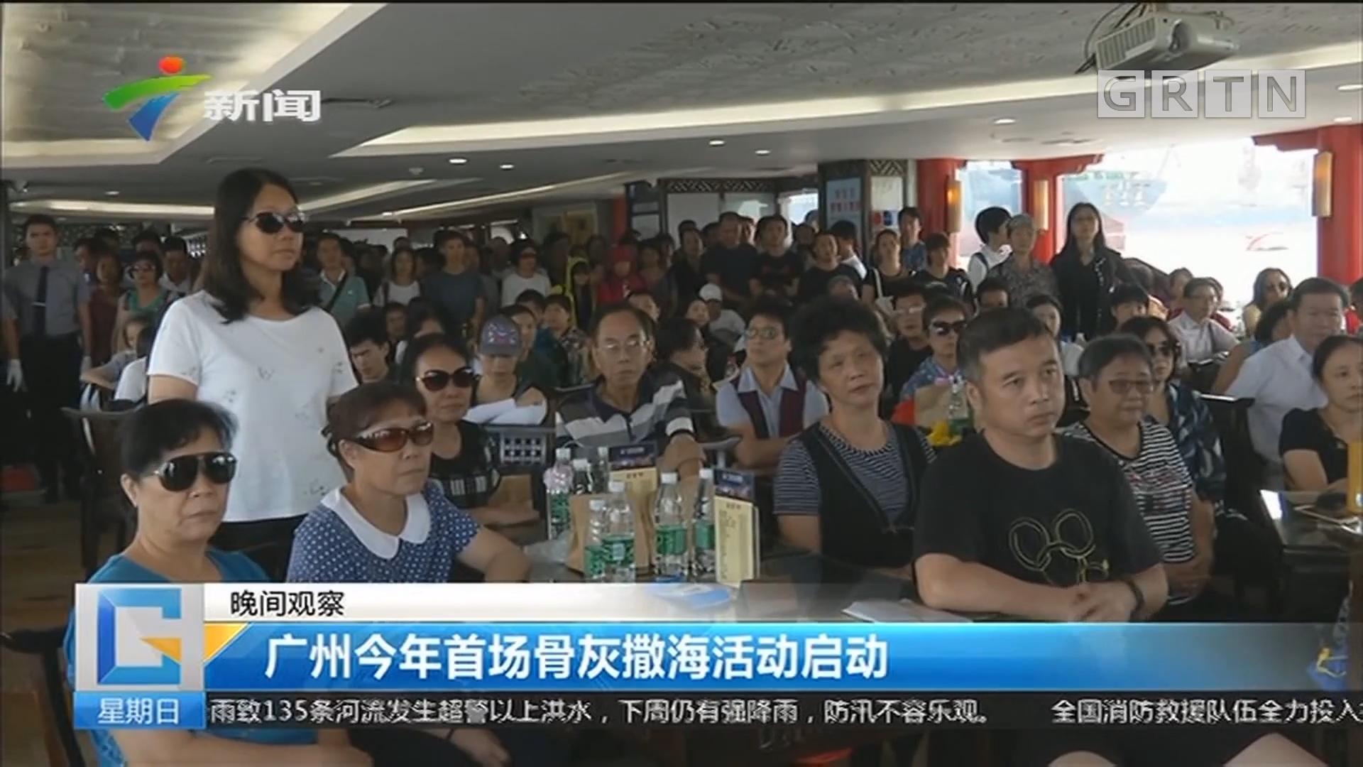 广州今年首场骨灰撒海活动启动