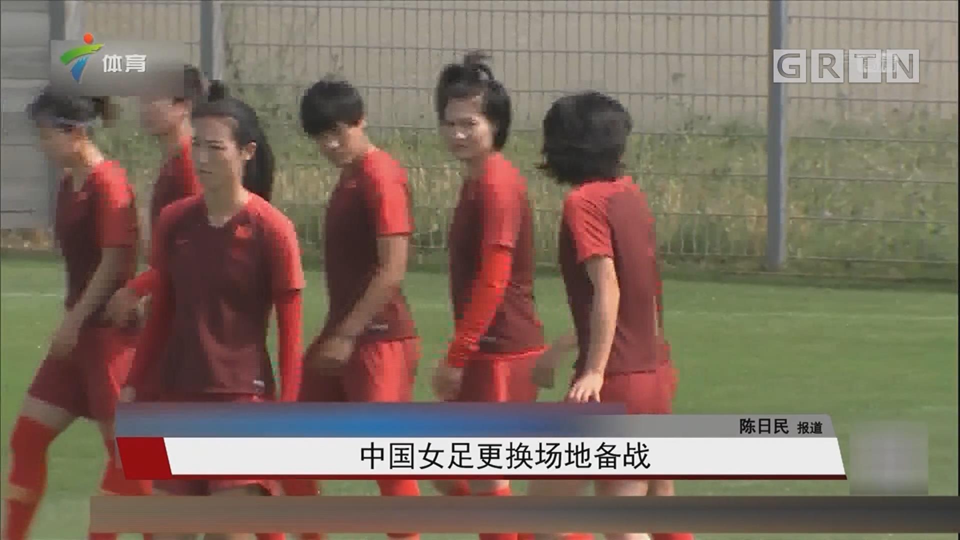 中国女足更换场地备战