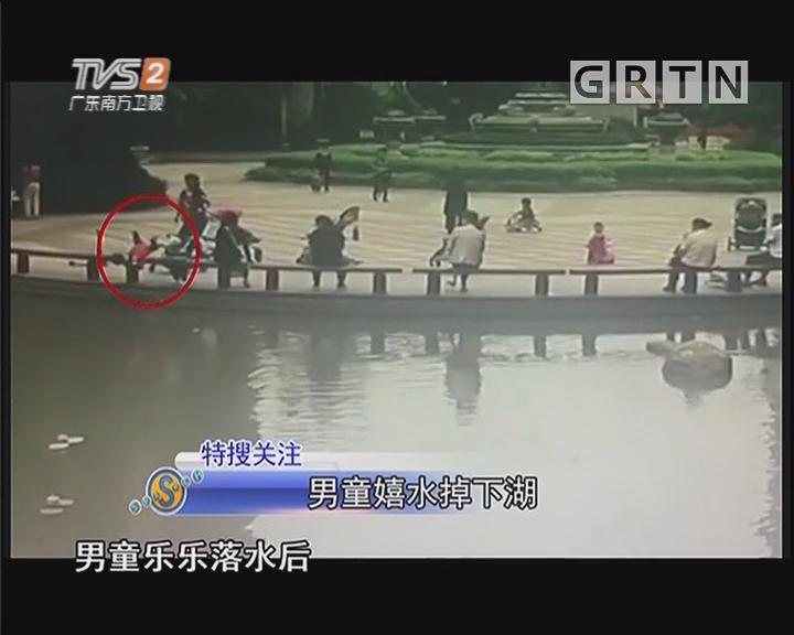 男童嬉水掉下湖